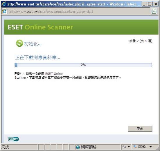 線上掃毒免費2014 ESET 線上掃描器