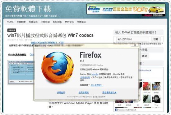 firefox官方繁體 2013 最新版本