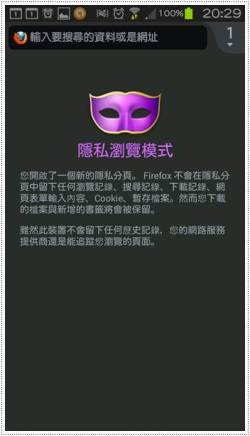 firefox_android_04