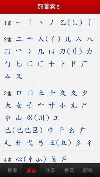 國語字典查詢app 國字學習必備工具 – 月光下的嘆息!