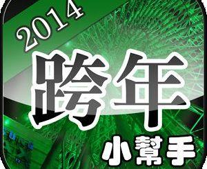 2014跨年晚會活動快速查詢 app - 跨年小幫手2014