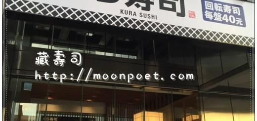 藏壽司 kura sushi 松江南京店 - 正宗日本迴轉壽司連鎖登台