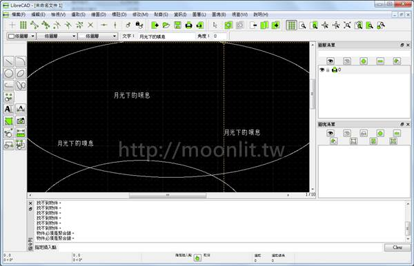 Autocad替代軟體 - LibreCAD 免安裝免費工程繪圖軟體