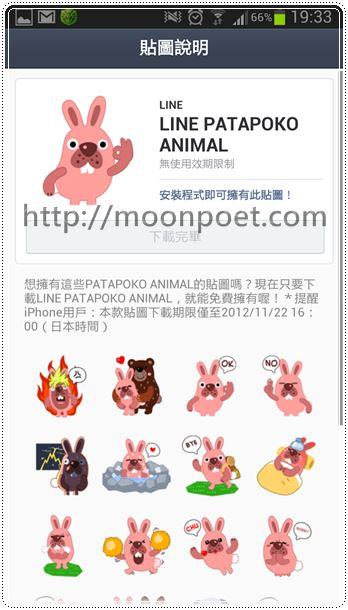 LINE PATAPOKO ANIMAL