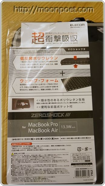 macbook_pro_retina_bag_5