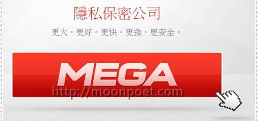 megaupload復活 改名MEGA再戰免空服務