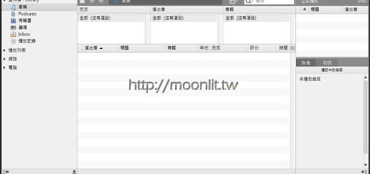 itunes替代軟體 MusicBee 中文音樂管理軟體下載