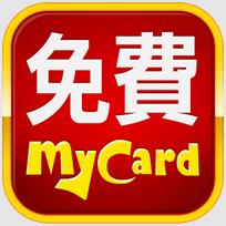 mycard_free_000
