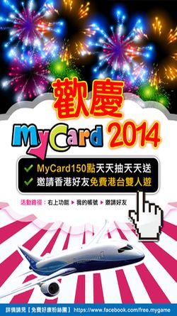 mycard_free_002