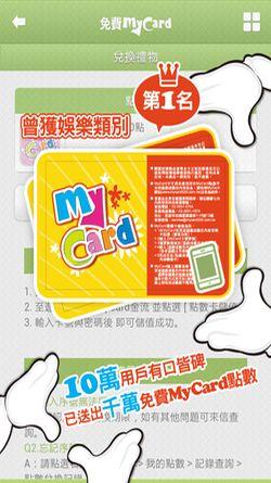 mycard_free_003