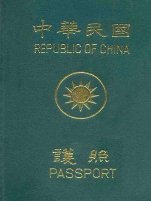 辦護照要準備什麼2016