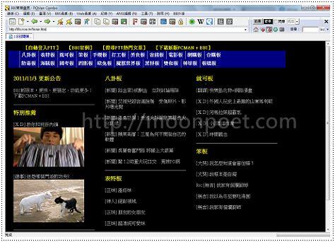 pcman 2013 combo下載 PTT鄉民愛用的BBS軟體