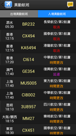 taoyuan_airport_list_005