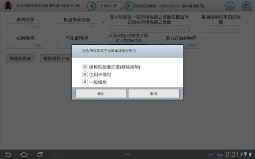 tax_2013_irx_4