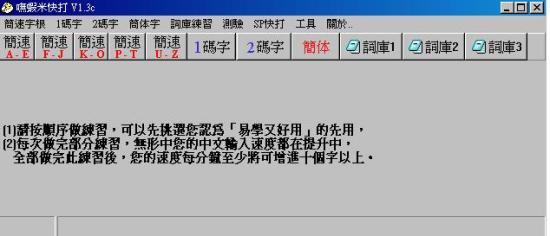 嘸蝦米打字練習軟體 嘸蝦米快打 V1.3c