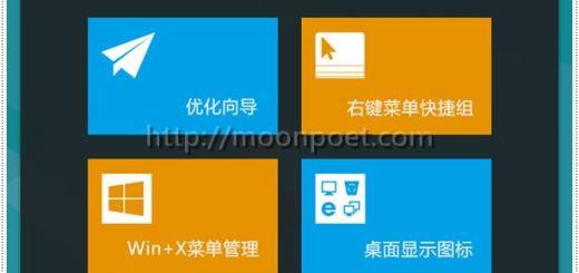 win8優化大師 | windows 8一鍵優化
