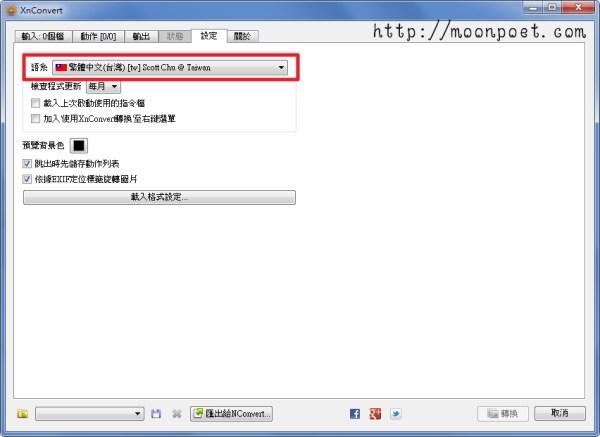 圖片轉檔程式中文版下載 XnConvert 免安裝