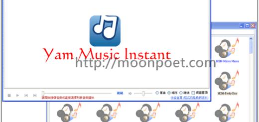 免用yam天空影音下載器 Yam Music Instant (Yami) 直接搜聽音樂