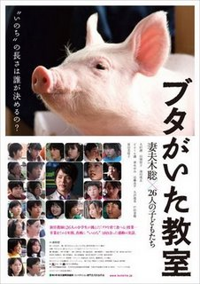 Educational 'School Days with a Pig'