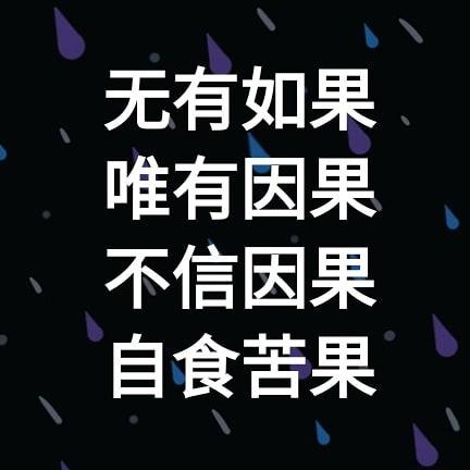 Verse On Cause & Effect 因果偈