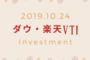 20191024NYダウ 楽天VTI