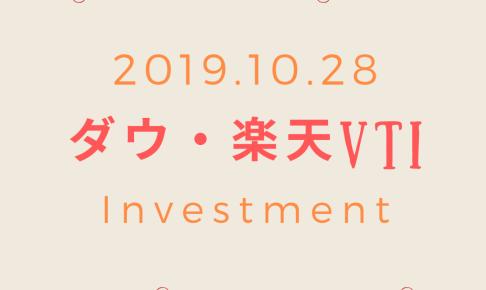 20191028NYダウ 楽天VTI