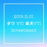 20191101NYダウとVTIと楽天VTI