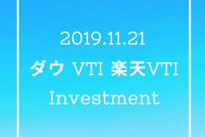 20191121NYダウとVTIと楽天VTI