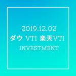 20191202NYダウとVTIと楽天VTI