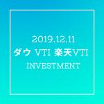 20191211NYダウとVTIと楽天VTI