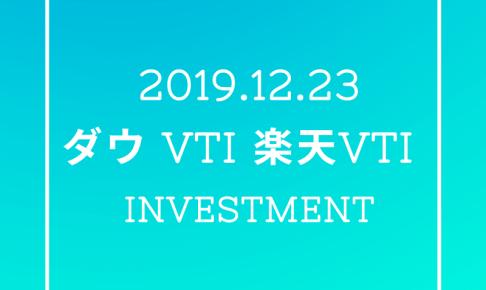 20191223NYダウとVTIと楽天VTI
