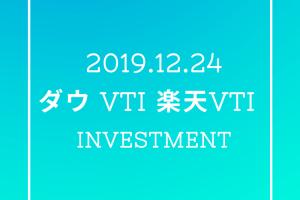 20191224NYダウとVTIと楽天VTI