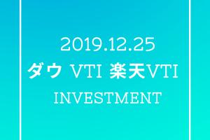 20191225NYダウとVTIと楽天VTI