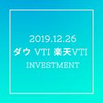 20191226-NYダウとVTIと楽天VTI