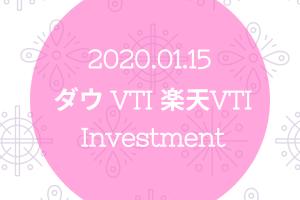 20200115NYダウとVTIと楽天VTI