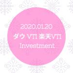 20200120NYダウとVTIと楽天VTI