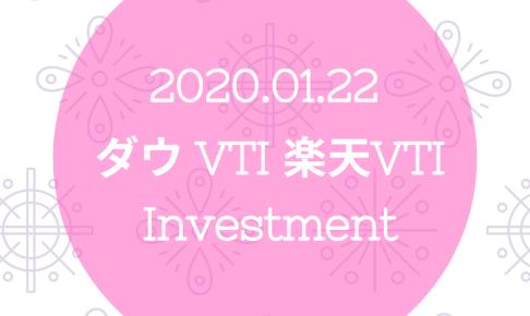 20200122NYダウとVTIと楽天VTI