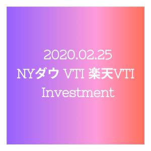 20200225NYダウとVTIと楽天VTI