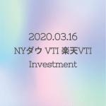 20200316NYダウとVTIと楽天VTI