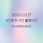 20200317NYダウとVTIと楽天VTI