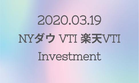 20200319NYダウとVTIと楽天VTI