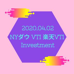 20200402NYダウとVTIと楽天VTI