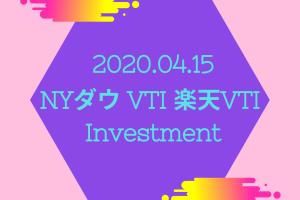 20200415NYダウとVTIと楽天VTI