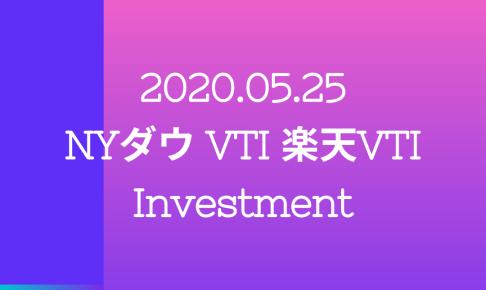 20200525NYダウとVTIと楽天VTI