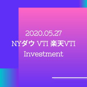 20200527NYダウとVTIと楽天VTI