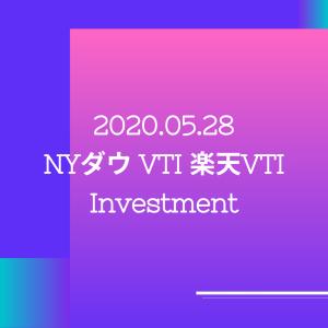20200528NYダウとVTIと楽天VTI