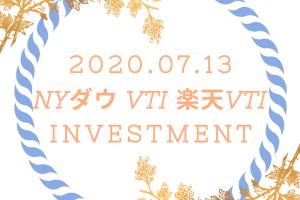 20200713NYダウとVTIと楽天VTI