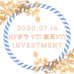 20200714NYダウとVTIと楽天VTI