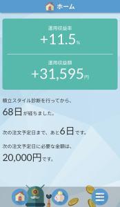 20200723楽天全米株式インデックスファンド(楽天VTI)
