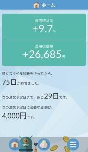 20200730楽天全米株式インデックスファンド(楽天VTI)